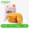 两口子 肉松饼 (480g)