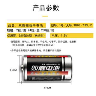 双鹿 燃气灶1号电池