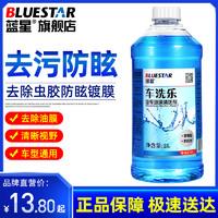 BlueStar 蓝星 雨刮水 0°C 2L装