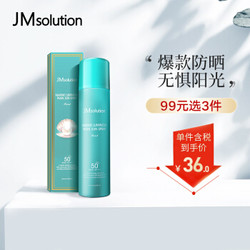 JM solution 珍珠防水防晒喷雾 SPF50+ 180ml