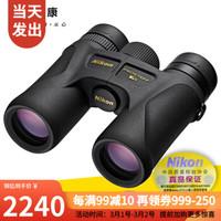 Nikon 尼康 ProStaff 尊望系列 7s 双筒望远镜 10x42