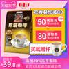 马来西亚进口益昌老街2+1哥伦比亚浓醇速溶咖啡粉50杯三合一袋装 *3件