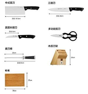WMF 福腾宝刀具