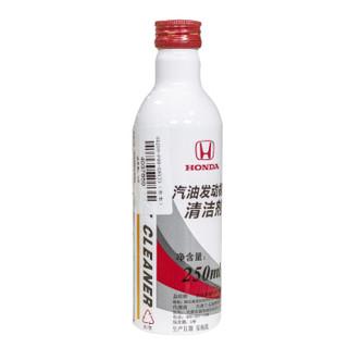 HONDA 本田 日本原厂进口 燃油清洁剂 250ml 东本专用 *3件