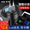 英才星 HSC-YC28 4口 3.1A USB车充