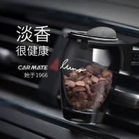 快美特 CarMate 汽车空调出风口沸石香水