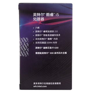 Intel 英特尔 i5-8500 六核六线程 盒装CPU
