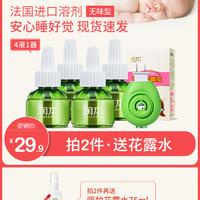 润本蚊香液婴儿无味孕妇专用电蚊香器家用插电式灭蚊驱蚊液补充液