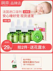RUNBEN 润本 润本蚊香液婴儿无味孕妇宝宝专用电蚊香器插电灭蚊水驱蚊液补充装