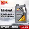 昆仑天润 KR9 5W-30 4L装 全合成机油