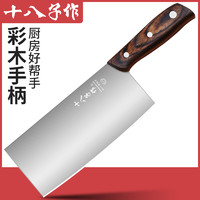 SHIBAZI 十八子作 菜刀 家用不锈钢切菜刀 赠磨刀石厨房剪