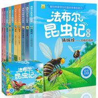 《法布尔昆虫记》(全套10册)