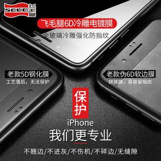 Scud 飞毛腿 iPhone6-7p高清钢化膜*两片 非全屏