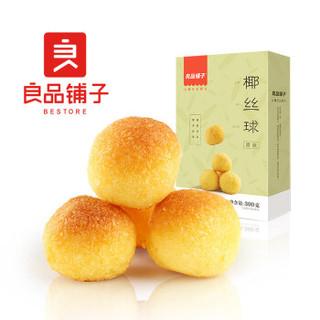 良品铺子 椰丝球面包 早餐糕点点心 零食甜点小吃300g *6件