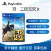 《真·三国无双8》PS4主机版实体游戏