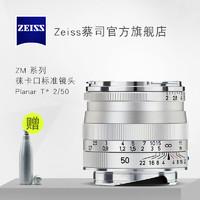 ZEISS 蔡司 Planar T* 50mm F2 ZM 定焦镜头 黑色