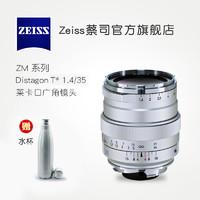 ZEISS 蔡司 Distagon T* 35mm F1.4 ZM定焦镜头