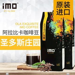 iMO 逸摩 阿拉比卡咖啡豆