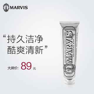 MARVIS 玛尔斯 薄荷牙膏  银色美白 85ml 单支装