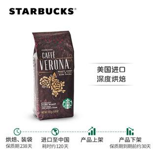 STARBUCKS 星巴克 佛罗娜 咖啡豆 250g