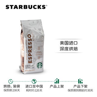 STARBUCKS 星巴克 浓缩烘焙 咖啡豆 250g