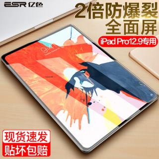 亿色(ESR)苹果新iPad Pro12.9英寸钢化膜全面屏钢化玻璃膜 2倍增强型防爆裂抗指纹 *2件