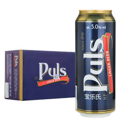 Puls 宝乐氏 拉格原麦啤酒 500ml*24听