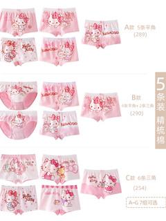 Hello Kitty 凯蒂猫 儿童纯棉内裤 6条装
