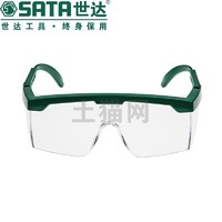 SATA 世达 YF0101 防冲击户外眼镜(不防雾)