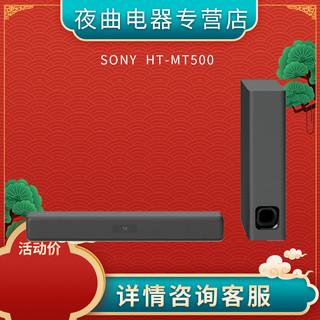 SONY 索尼 HT-MT500 无线蓝牙回音壁