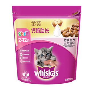 whiskas 伟嘉  金装 幼猫猫粮 吞拿鱼及三文鱼味 2kg