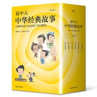 《易中天中华经典故事》(全套6册)