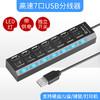 弗吉凯柏 4口 USB2.0 Hub集线器