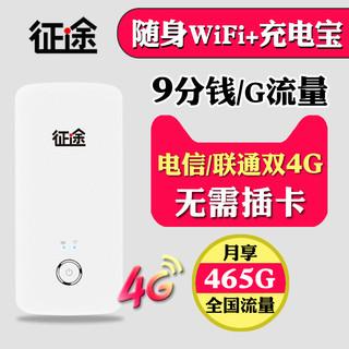 征途 mifi 车载无线路由器 随身wifi