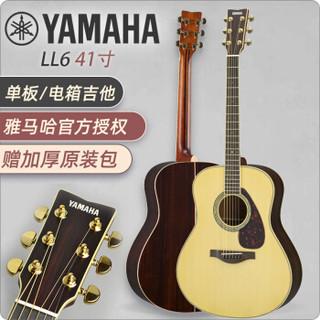 YAMAHA 雅马哈 LL16 ARE 全单电箱民谣吉他 (配原装软包)