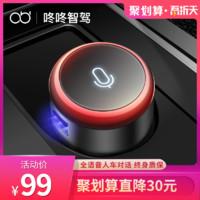 dongdong 咚咚 M1 智能车载蓝牙充电器