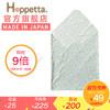 Hoppetta 新生儿包巾 100*110cm