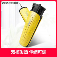 ZOLEE 中联 ZLHX-01 烘鞋器