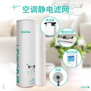 EraClean 加一层 空气防尘网静电滤棉 3米+送6片