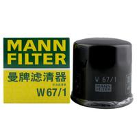 MANNFILTER 曼牌 W67/1 机油滤芯格清器