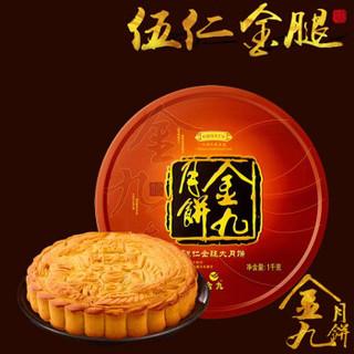 金九 伍仁金腿大月饼