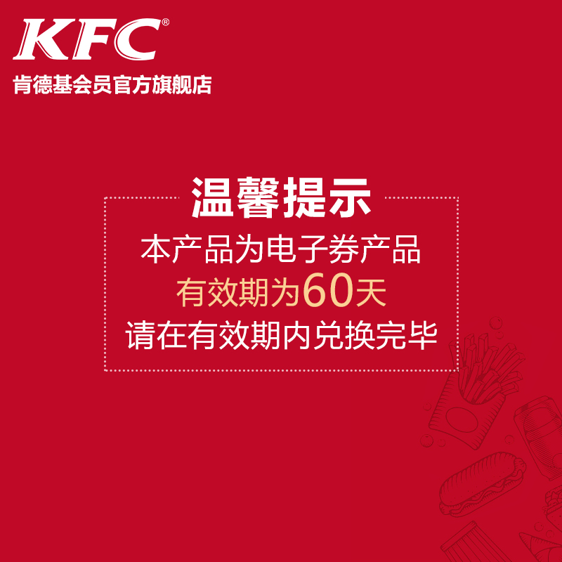 KFC 肯德基 WOW双堡套餐兑换券 单次券