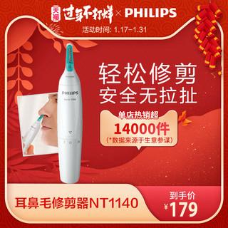 PHILIPS 飞利浦 NT1140 电动鼻毛修剪器