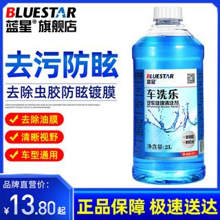 BLUESTAR 蓝星 车洗乐玻璃水 0℃ 2L
