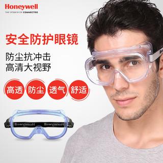 Honeywell 霍尼韦尔 LG100A 防风沙护目镜