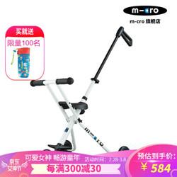 micro 米高 trike 驰克 婴儿手推车 经典白