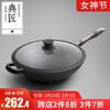典匠  RY-60672 黑胡桃木手柄炒锅 30cm