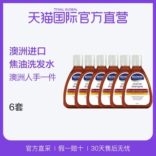 Redwin 维特护 煤焦油无硅洗发水 250ml*6瓶