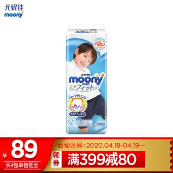 moony 尤妮佳 男宝宝纸尿裤XXL26片