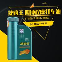 长城润滑油 SJ 捷豹王 10W-40 四冲程摩托车矿物机油 1L